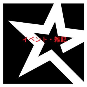 就労継続支援A方事業所イベント・雑記ブログ