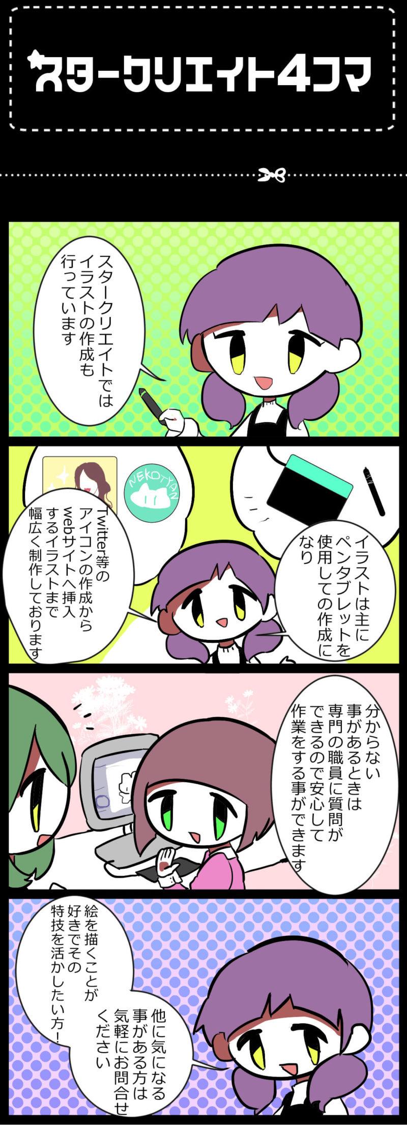 イラスト・漫画制作4コマ