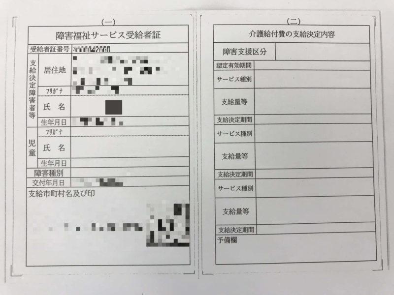 埼玉県さいたま市就労継続支援A型事業所受給者証