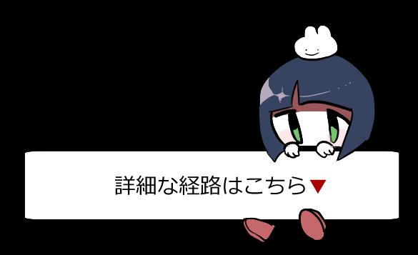 埼玉県さいたま市経路